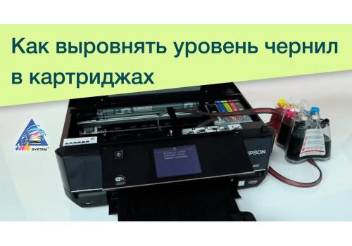 Cum trebuie de umplut corect nivelul de cerneală în cartușe?