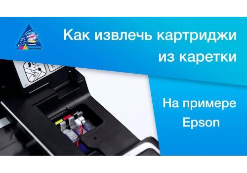 Cum se extrag cartușele la Epson Stylus NX130 ?