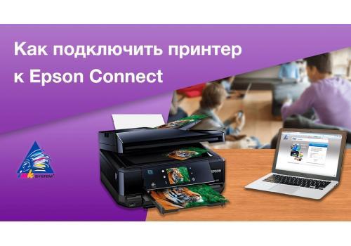 Conectarea imprimantei la Epson Connect