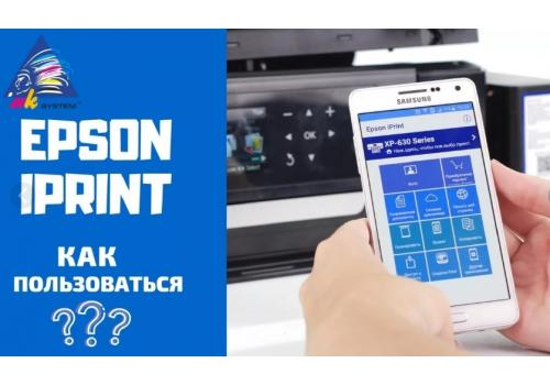 Aplicația Epson Iprint. Cum se utilizează?